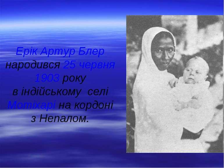 Ерік Артур Блер народився 25 червня 1903 року в індійському селі Мотіхарі на ...