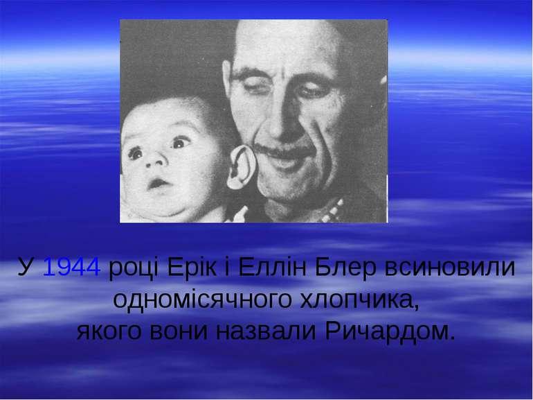 У 1944 році Ерік і Еллін Блер всиновили одномісячного хлопчика, якого вони на...