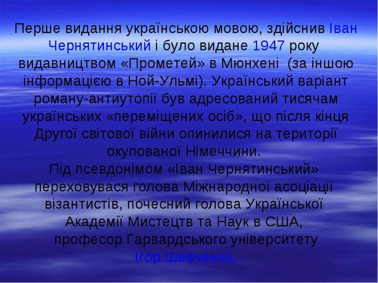 Перше видання українською мовою, здійснив Iван Чернятинський і було видане 19...