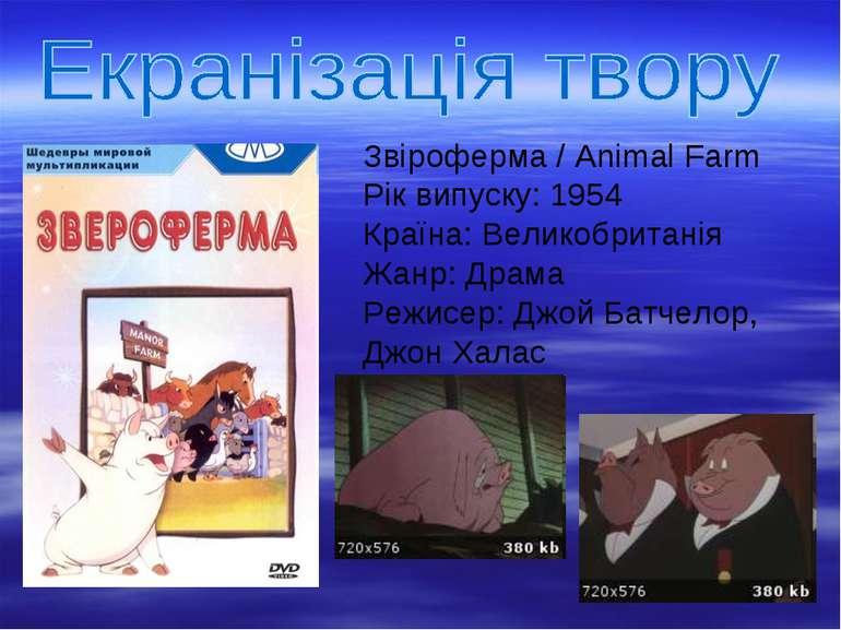 Звіроферма / Animal Farm Рік випуску: 1954 Країна: Великобританія Жанр: Драма...