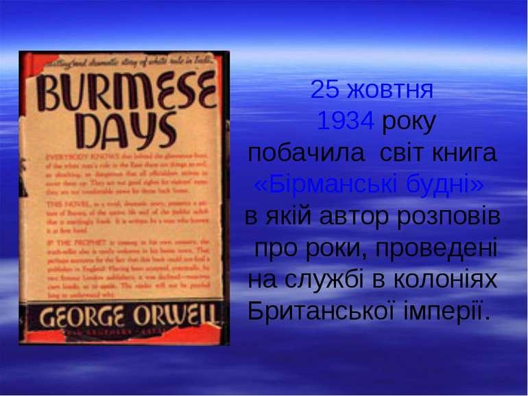 25 жовтня 1934 року побачила світ книга «Бірманські будні» в якій автор розпо...