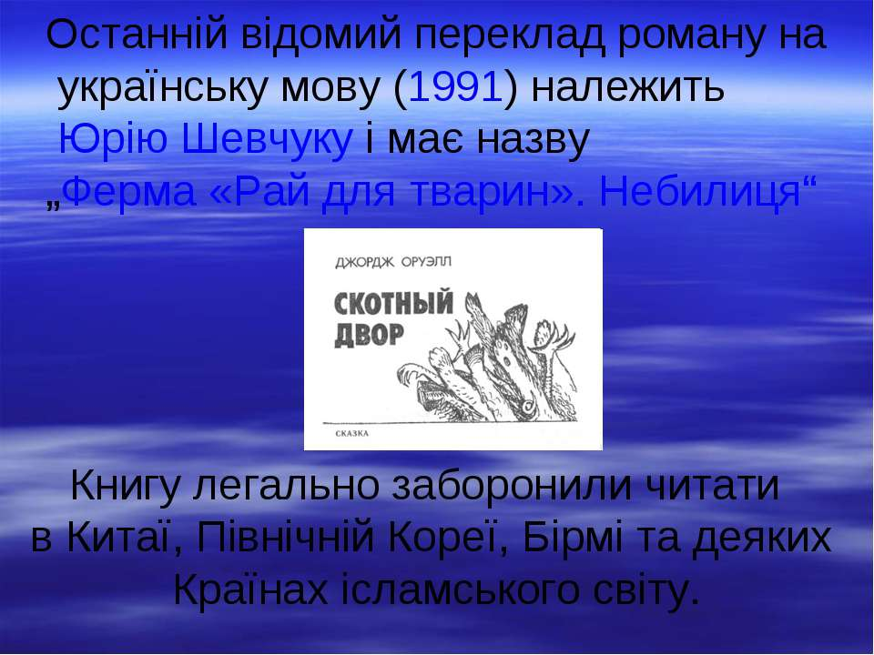Останній відомий переклад роману на українську мову (1991) належить Юрію Шевч...