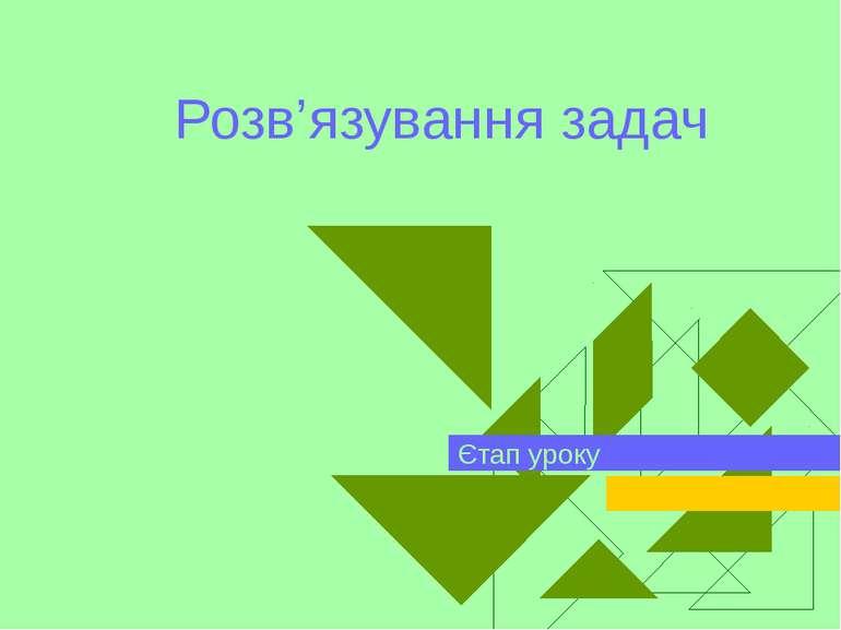 Розв'язування задач Єтап уроку