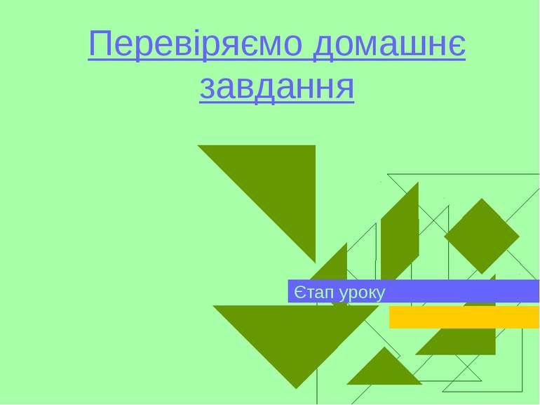 Перевіряємо домашнє завдання Єтап уроку