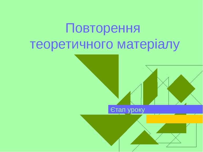 Повторення теоретичного матеріалу Єтап уроку