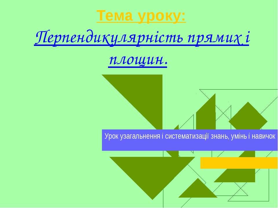 Тема уроку: Перпендикулярність прямих і площин. Урок узагальнення і системати...