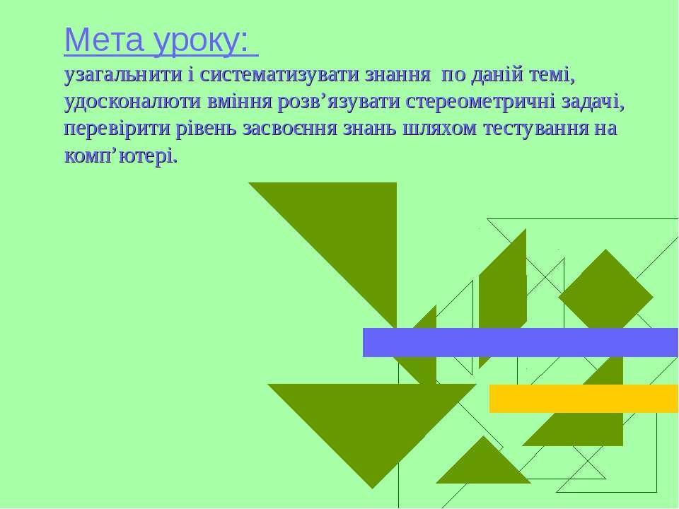 Мета уроку: узагальнити і систематизувати знання по даній темі, удосконалюти ...