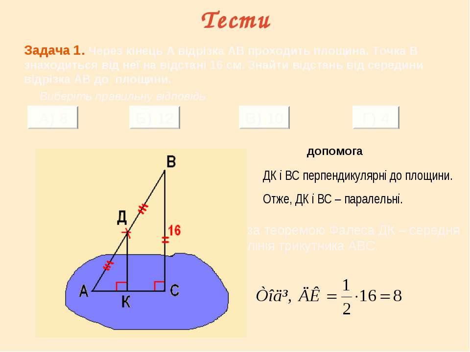 Тести Задача 1. Через кінець А відрізка АВ проходить площина. Точка В знаходи...
