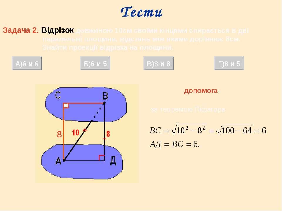 Тести Задача 2. Відрізок довжиною 10см своїми кінцями спирається в дві парале...