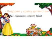 « Подорож у країну дитинства» Урок позакласного читання у 5 класі