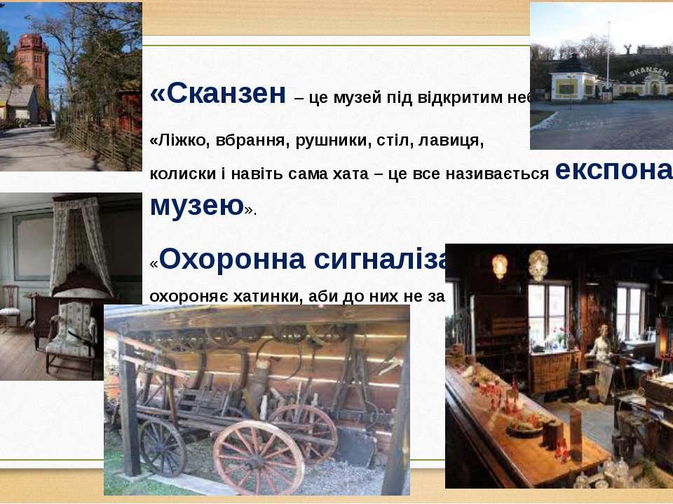 «Сканзен – це музей під відкритим небом». «Ліжко, вбрання, рушники, стіл, лав...