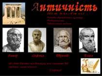 (VІІ ст. до н.е. –V ст. н.е.) «У світі багато сил великих, але сильніше від л...
