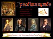 XVII —XVIII ст. демократизм справедливість повага до розуму Гете Вольтер Дефо...
