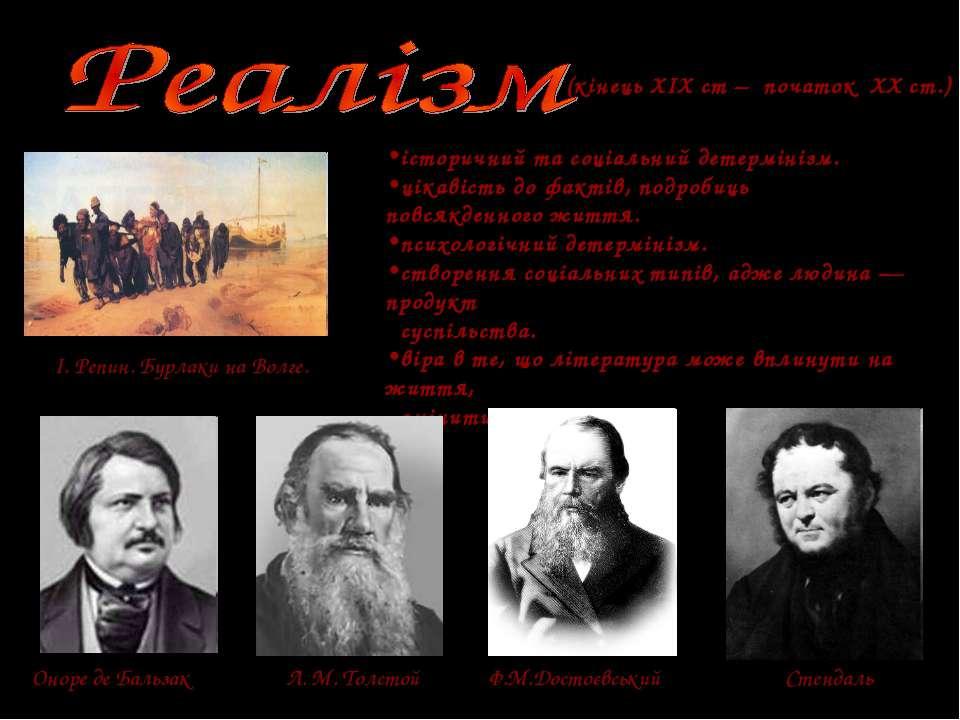 (кінець ХІХ ст – початок ХХ ст.) історичний та соціальний детермінізм. цікаві...
