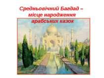 Средньовічний Багдад – місце народження арабських казок