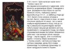 """У XII столітті були написані казки книги """"Тисяча і одна ніч"""". Дослідники розс..."""