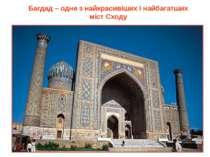 Багдад – одне з найкрасивіших і найбагатших міст Сходу