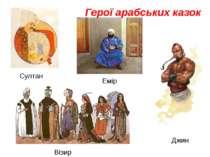 Султан Джин Емір Візир Герої арабських казок