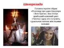 Шахерезада Головна героїня збірки «Розповіді про царя Шахріяра і його брата»,...
