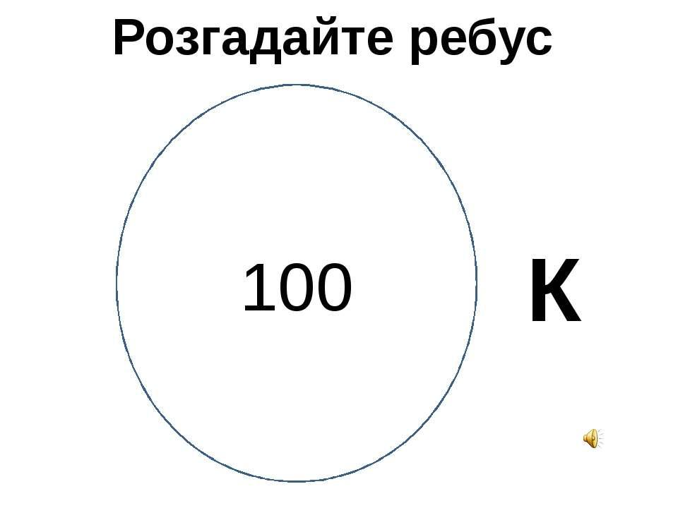 100 К Розгадайте ребус