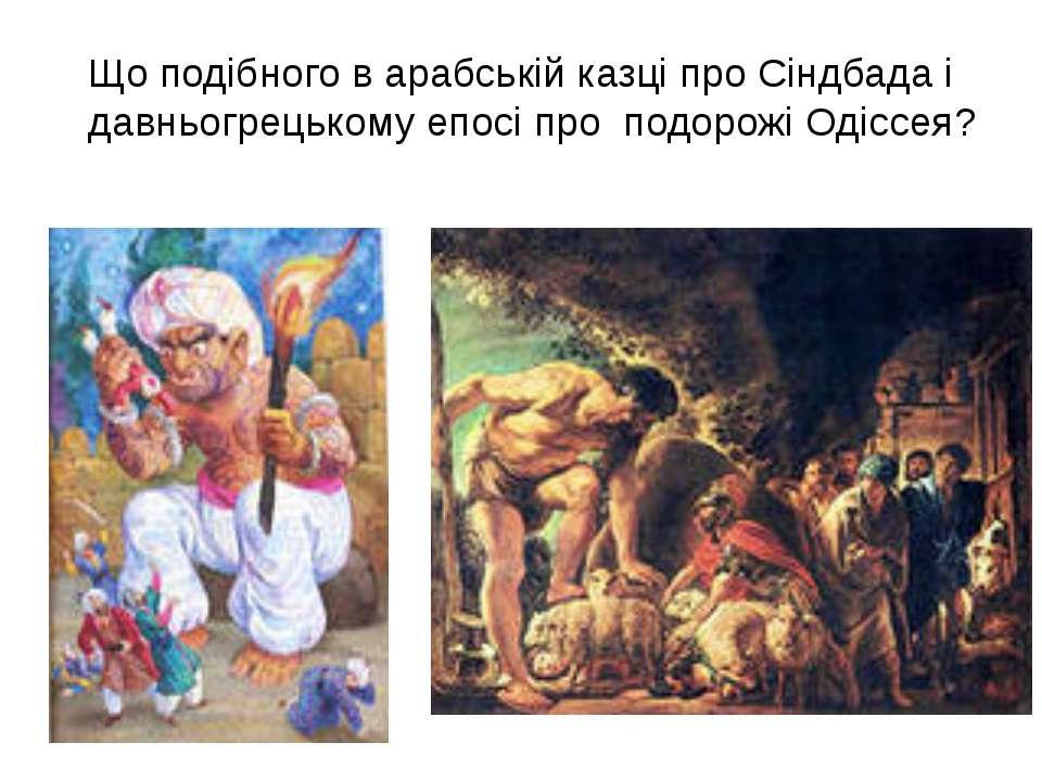 Що подібного в арабській казці про Сіндбада і давньогрецькому епосі про подор...