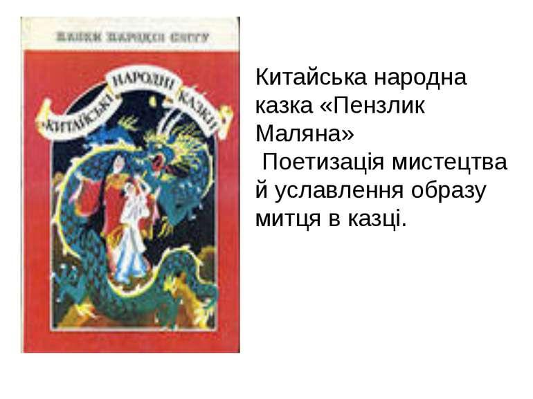 Китайська народна казка «Пензлик Маляна» Поетизація мистецтва й уславлення об...