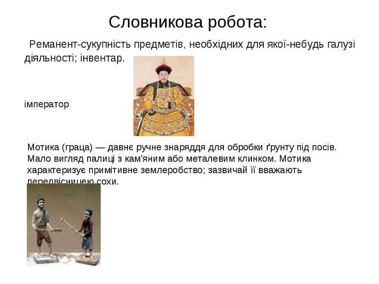 Словникова робота: Реманент-сукупність предметів, необхідних для якої-небудь ...
