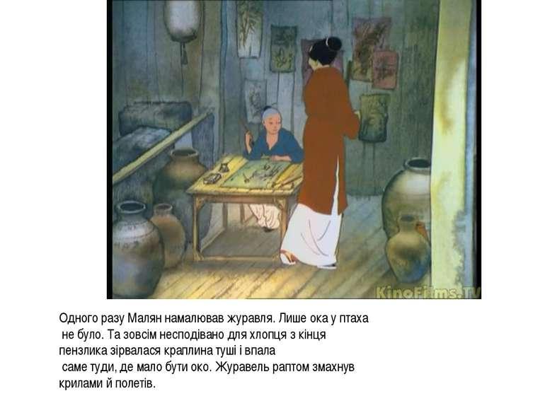 Одного разу Малян намалював журавля. Лише ока у птаха не було. Та зовсім несп...
