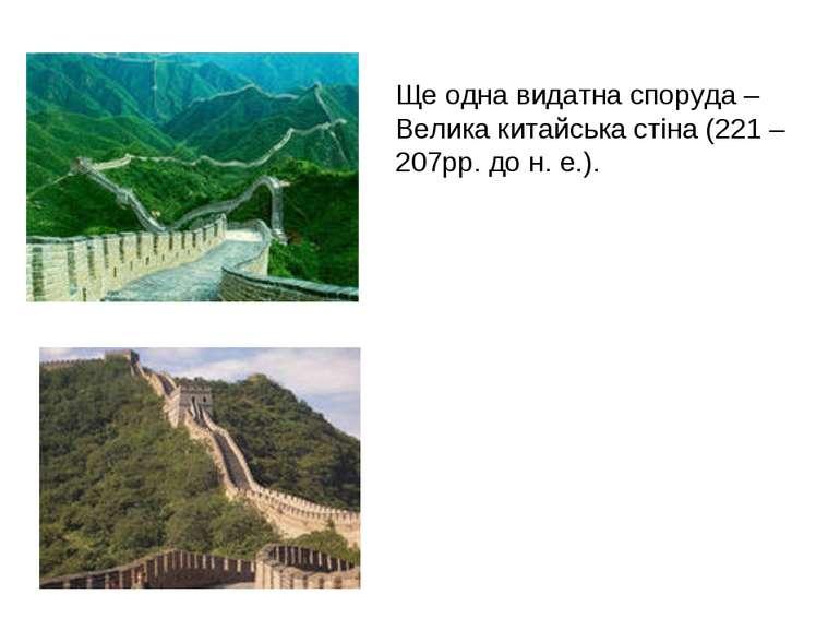 Ще одна видатна споруда – Велика китайська стіна (221 – 207рр. до н. е.).