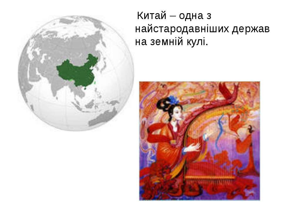 Китай – одна з найстародавніших держав на земній кулі.