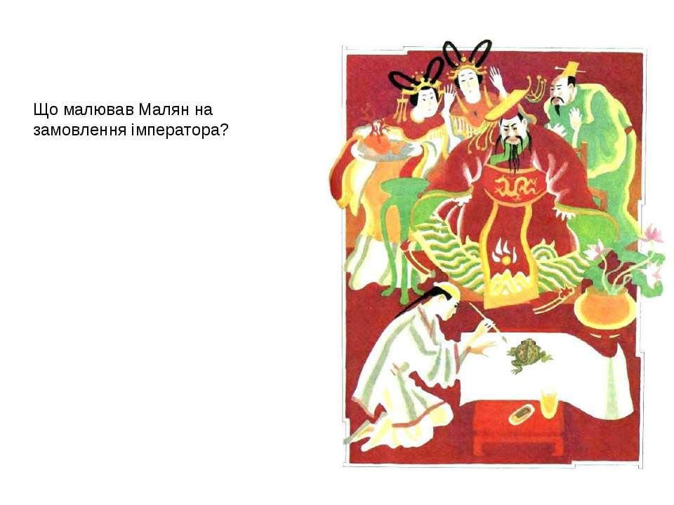 Що малював Малян на замовлення імператора?