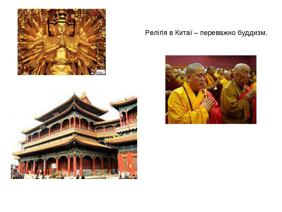 Релігія в Китаї – переважно буддизм.