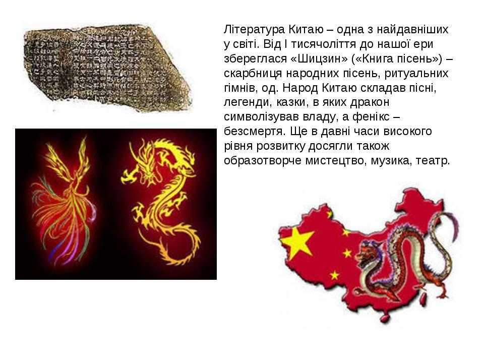 Література Китаю – одна з найдавніших у світі. Від І тисячоліття до нашої ери...