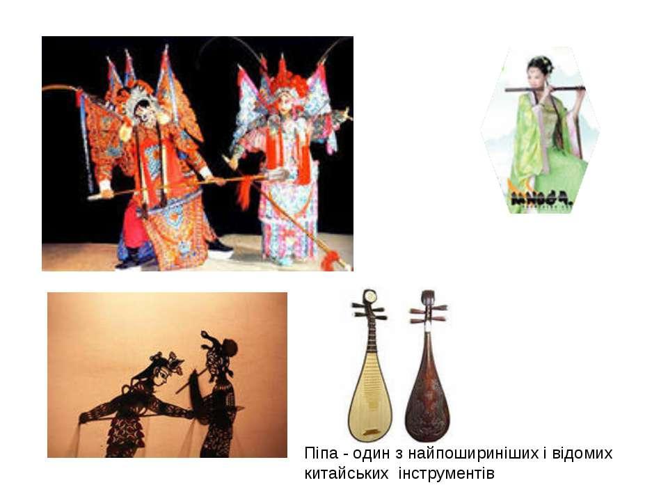 Піпа - один з найпошириніших і відомих китайських інструментів