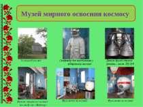 Музей мирного освоєння космосу Двигун другої ступені ракети – носія РД-219 Ск...