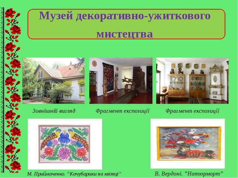 Музей декоративно-ужиткового мистецтва Зовнішній вигляд Фрагмент експозиції ...