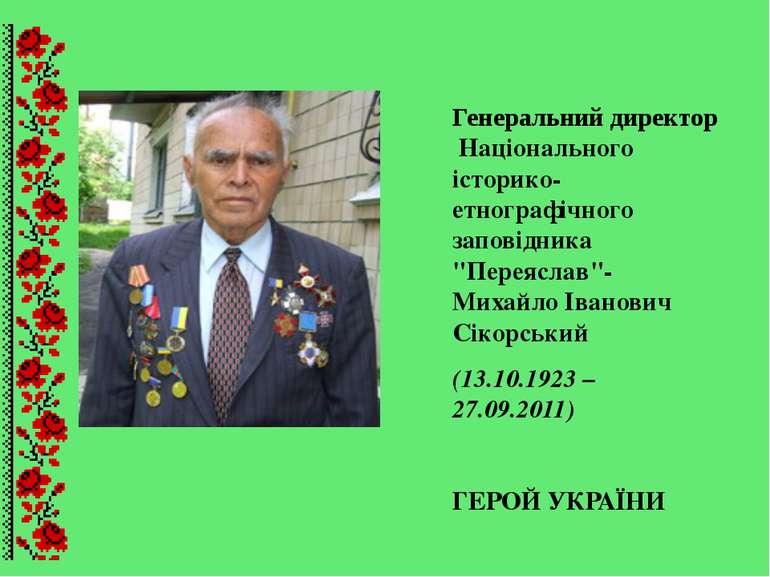 """Генеральний директор Національного історико-етнографічного заповідника """"Перея..."""