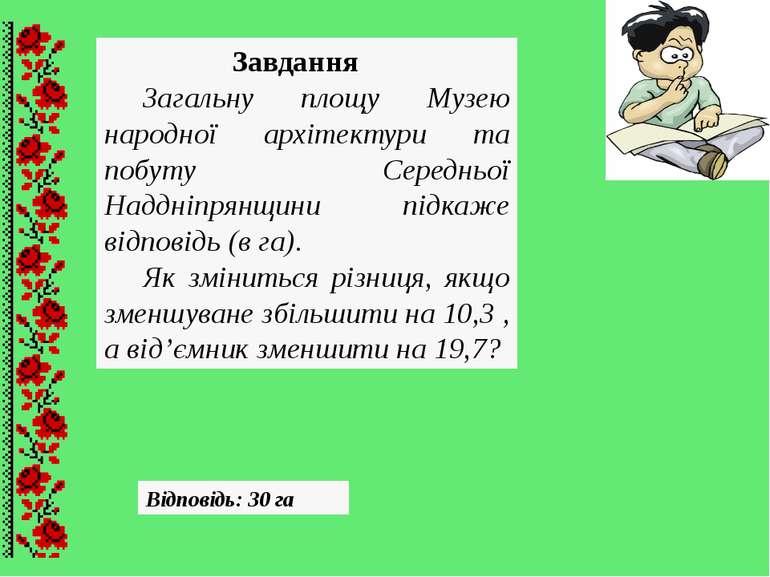 Відповідь: 30 га Завдання Загальну площу Музею народної архiтектури та побуту...