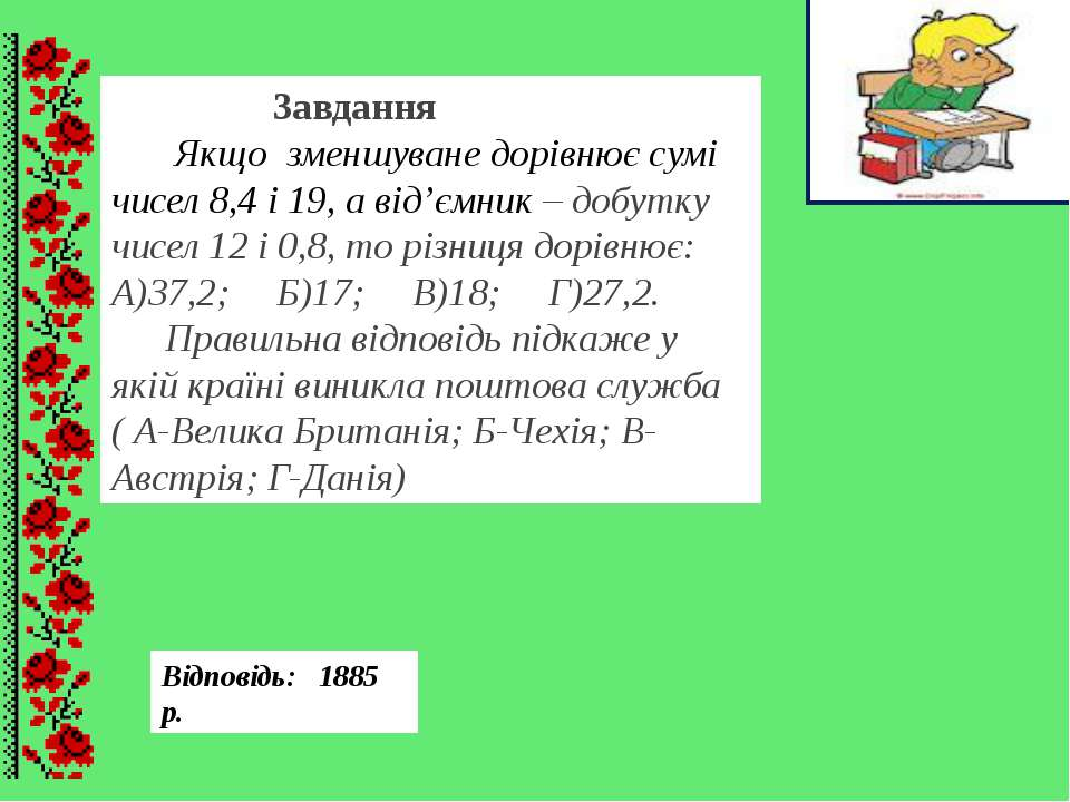 Завдання Якщо зменшуване дорівнює сумі чисел 8,4 і 19, а від'ємник – добутку ...