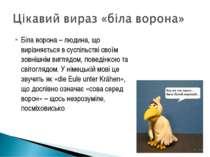 Біла ворона – людина, що вирізняється в суспільстві своїм зовнішнім виглядом,...