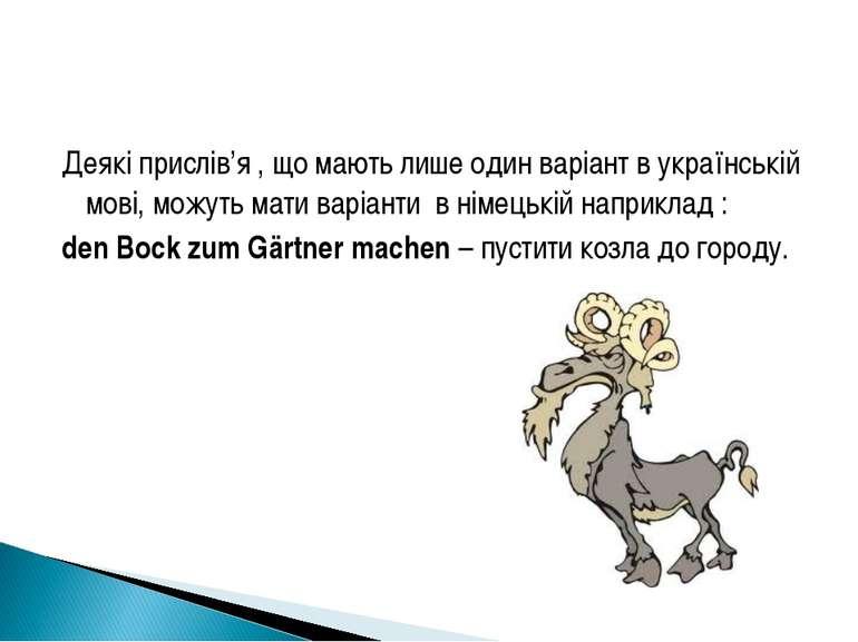 Деякі прислів'я , що мають лише один варіант в українській мові, можуть мати ...