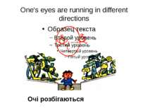 One's eyes are running in different directions Очі розбігаються