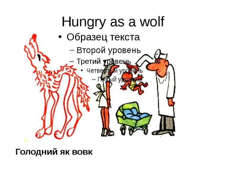 Hungry as a wolf Голодний як вовк