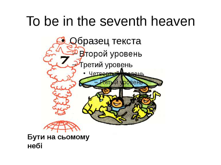 To be in the seventh heaven Бути на сьомому небі