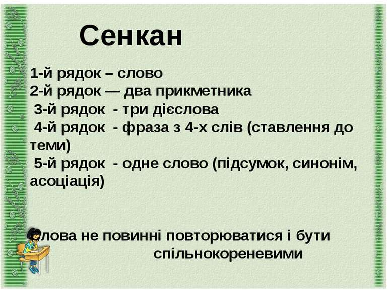 1-й рядок – слово 2-й рядок — два прикметника 3-й рядок - три дієслова 4-й ря...