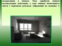 На малюнку 2 бачимо, що світло не розсіюється, потрапляючи в кімнату. Тому сп...