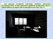 Для розгляду алгоритмів освітлення, необхідно підключити візуалізатор VRay. З...