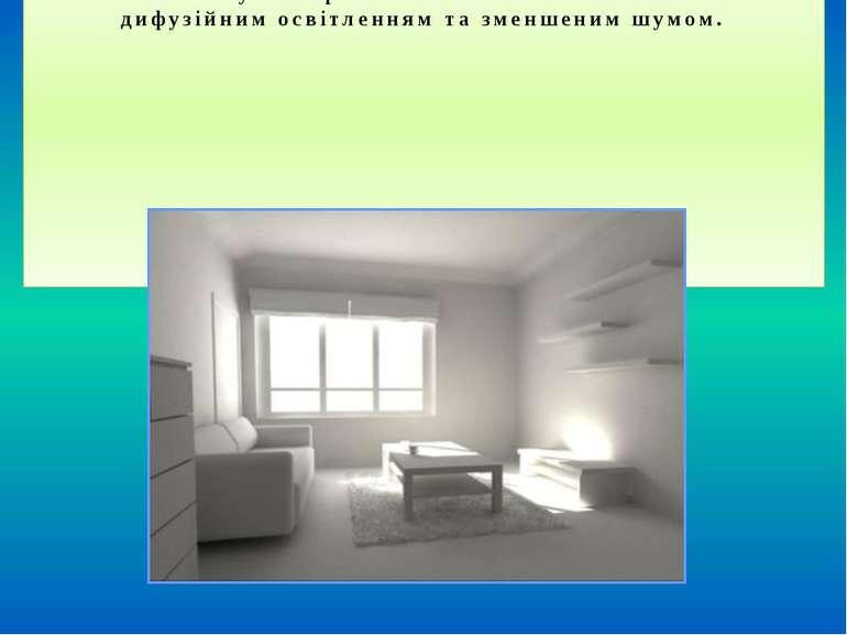 На малюнку 3 зображена кімната із налаштованим дифузійним освітленням та змен...