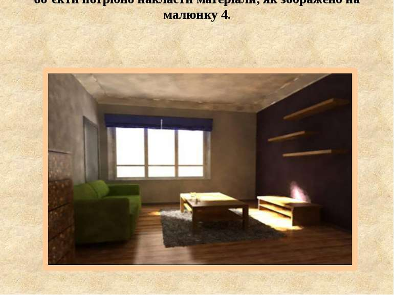 Для того, щоб кімната стала більш реалістичною на об'єкти потрібно накласти м...