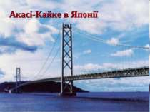 Акасі-Кайке в Японії